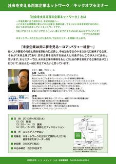百年企業ネットワークキックオフセミナー.jpg